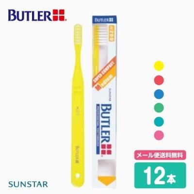 (メール便送料無料)サンスター 歯ブラシ BUTLER バトラー #200(12本)