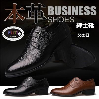 ビジネスシューズ メンズ 本革 防滑ソール シューズ メンズ ブランド Uチップ ストレートチップ 3E 4E レザー モンクストラップ 紳士靴 本革 通気性