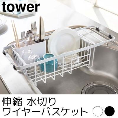 伸縮水切りワイヤーバスケット tower(タワー)