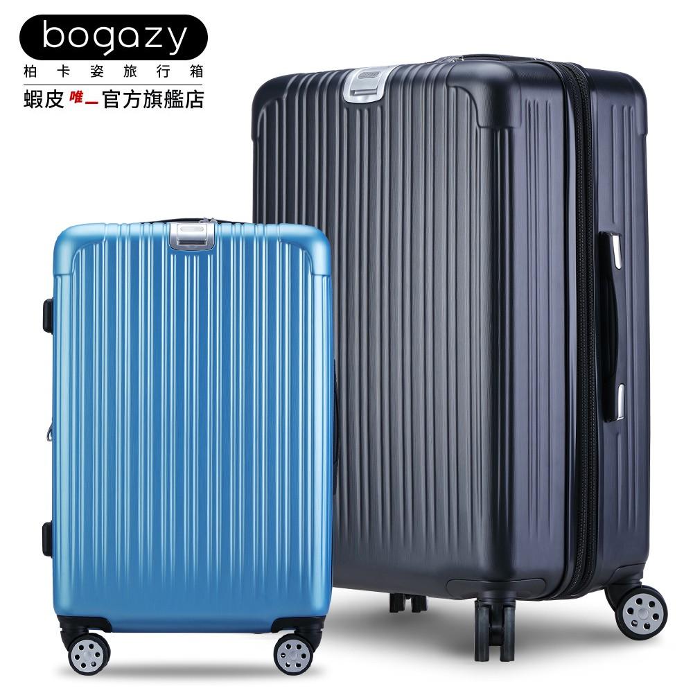 《Bogazy》迷幻城市 超輕量行李箱