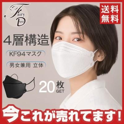 マスク 平ゴム 20枚 使い捨て 柳葉型 カラーマスク 大人用 3D 4層構造 不織布 男女兼用 立体マスク 通気 感染予防 送料無料 N95相当