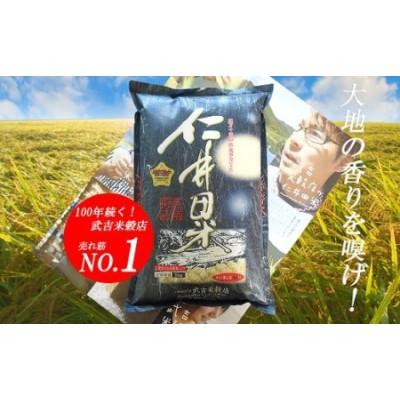 【武吉米穀店人気NO.1】ウソのような本当の香り!感動の仁井田米5㎏ Btb-02