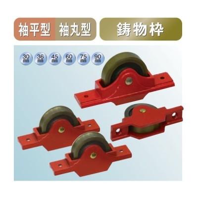 (メール便 可) ヨコヅナ 鋳物枠 ローラー戸車 袖丸型 RJC-0304 30mm