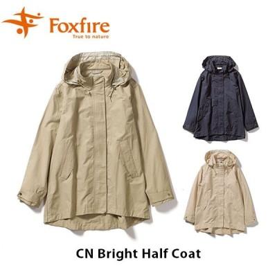 フォックスファイヤー Foxfire レディース スプリングコート CNブライトハーフコート ジャケット 春物 キャンプ アウトドア 8213035 FOX8213035