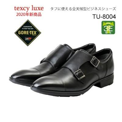 テクシーリュクス メンズ ビジネスシューズ 防水 GORE-TEX 3E TU-8004 texcy luxe 靴 モンクストラップ 紳士靴 父の日ギフト