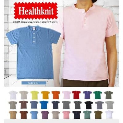 ヘルスニット Healthknit  #906S S/S Henley Neck 半袖ヘンリーネックTシャツ 全30色/Fadeブルー/
