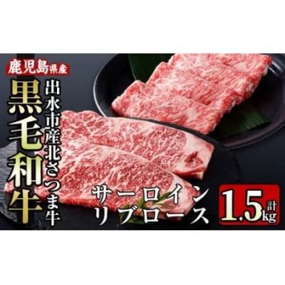 i318 ≪鹿児島県産黒毛和牛≫出水市産北さつま黒毛和牛<計1.5kg>サーロインステーキ(200g×3枚)、リブロース(300g×3パック)のセット!肉質のきめが細かく旨味の凝縮された牛肉をすき焼き・ステーキで!【吉澤商店】