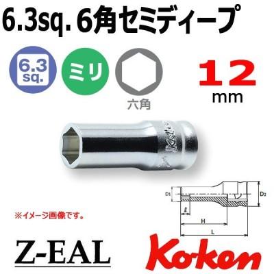 メール便可 Koken(コーケン)1/4SQ. Z-EAL ジール 6角セミディープソケット 12mm (2300XZ-12)