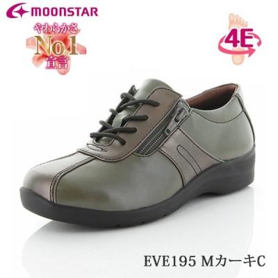 ムーンスター EVEイブ レディース カジュアル コンフォートシューズ 4E EVE195 MカーキC  MoonStar 街歩き 旅行 婦人靴 母の日