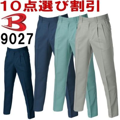 バートル(BURTLE) ツータックパンツ 9027(70〜100cm) 9021シリーズ 春夏用作業服 作業着 ワークウェア ユニフォーム 取寄