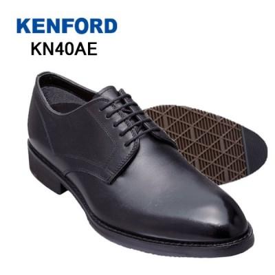 ケンフォード メンズ ビジネスシューズ KENFORD KN40AE 3E ブラック プレーントゥ 靴 就活 父の日 プレゼント