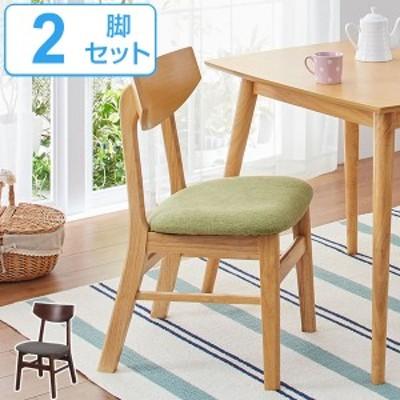 ダイニングチェア 2脚セット 座面高42cm 木製 天然木 チェア 椅子 ファブリック ( 2人掛け 食卓椅子 イス いす チェアー 食卓 おしゃれ