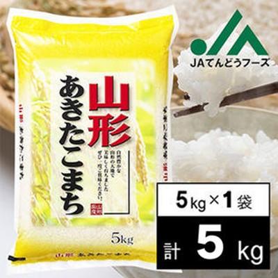 【5kg】令和元年産  山形県産あきたこまち5kg×1袋