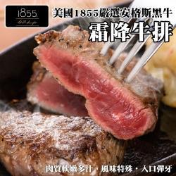 海肉管家-美國1855黑安格斯霜降牛排(3片/每片120g±10%)