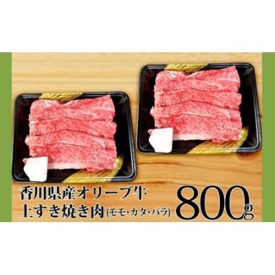 オリーブ牛 上すき焼き肉800g