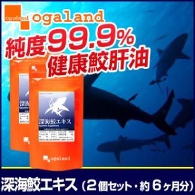 ◆約6ヶ月分◆深海鮫エキス(2個セット・約6ヶ月分) スクワレン 肝油 保湿ケア サプリメント 健康食品 _JH _6K