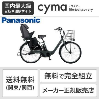 電動自転車 子供乗せ パナソニック ギュット・アニーズ・DX・26 2020年モデル おしゃれ BE-ELAD632 関東・関西送料無料