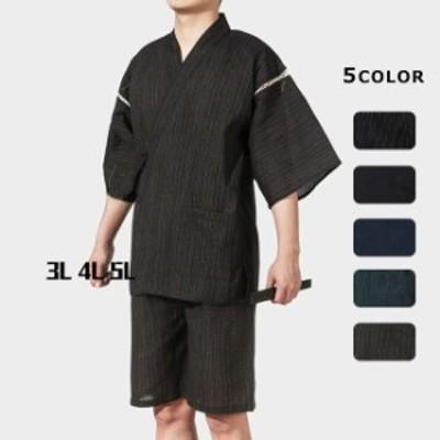 甚平 夏服 暑さ対策 浴衣 半袖 じんべい 男性用 三つ柄 綿 薄手 通気 着物 花火大会 大きいサイズ3L 4L 5L