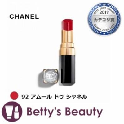 シャネル ルージュココフラッシュ 92 アムール ドゥ シャネル 3g【P】口紅 CHANEL