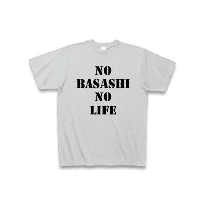 【パロディ】NO BASASHI NO LIFE Tシャツ(グレー)