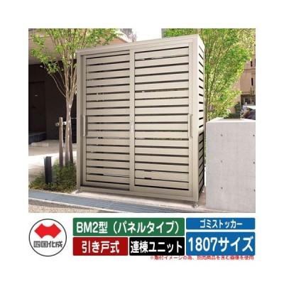 四国化成 ゴミ箱 ダストボックス ゴミストッカー BM2型(パネルタイプ) 引き戸式 1807サイズ 連棟ユニット ゴミ収集庫 公共 物置