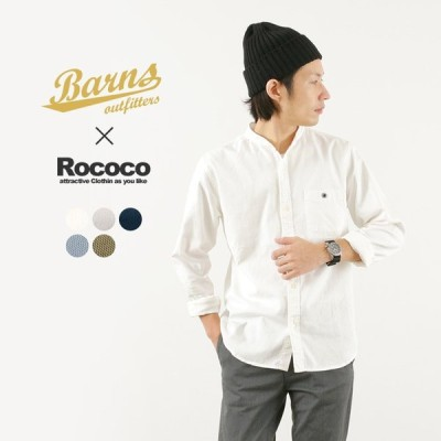 【15%OFFクーポン対象】BARNS(バーンズ) カラー別注 オックス バンドカラーシャツ / コットン / メンズ / 長袖 / 日本製