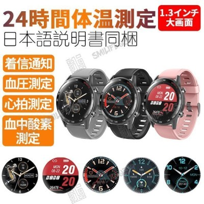 限定セール 【即日発送】 日本製センサー 体温測定 心拍数、血圧数 血中酸素スマートブレスレット IP67 Bluetooth5.0 防水活動量計 着信通知 日本語説明書同梱