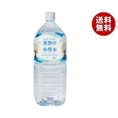 送料無料 関電不動産開発 黒部の氷筍水 2Lペットボトル×6本入