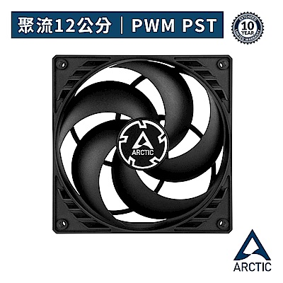 【ARCTIC】P12 PWM PST 12公分聚流控制風扇 (AC-P12MP)