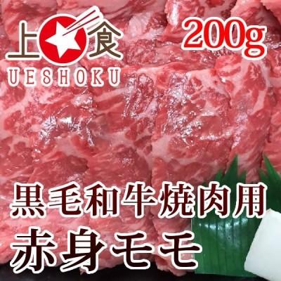 黒毛和牛焼肉用赤身モモ<200g> 焼肉 ビーフ モモ バーベキュー BBQ