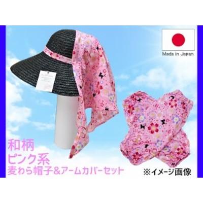 麦わら 日よけ 帽子 腕カバー 柄おまかせ セット 和柄 日本製 農作業 ガーデニング キューティさわやか ピンク系 No.137SET
