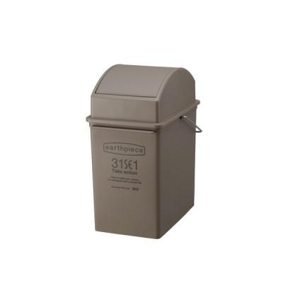 ゴミ箱 スイングダスト 浅型 earthpiece(アースピース) ブラウン