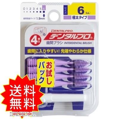 デンタルプロ歯間ブラシI字型4Pサイズ6(LL) デンタルプロ フロス・歯間ブラシ 通常送料無料
