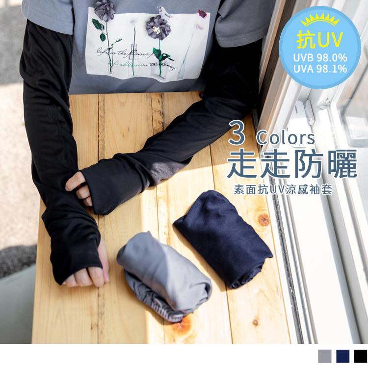 防曬抗UV防蚊涼感露指袖套