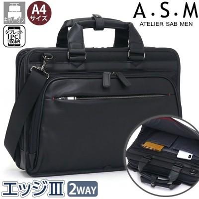 ビジネスバッグ メンズ ATELIER SAB MEN アトリエサブメン ブリーフケース 正規品 2way ビジネス ショルダー ビジネストート A4 タブレット