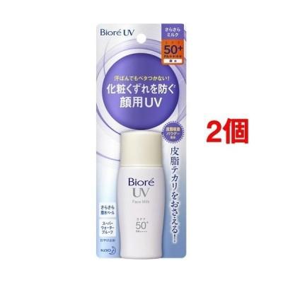 ビオレ さらさらUV パーフェクトフェイスミルク ( 30ml*2コセット )/ ビオレさらさらUV ( 日焼け止め )