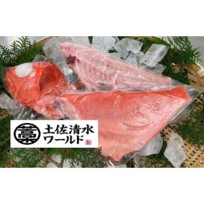 土佐清水産 金目鯛 まるごと1匹3枚卸(冷凍)