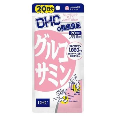 DHC グルコサミン20日 120粒 日本製 サプリメント サプリ 健康食品