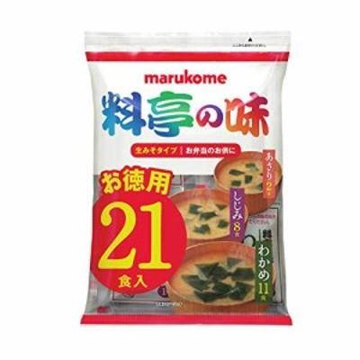 マルコメ 生みそ汁 料亭の味 お徳用 即席味噌汁 21食×10袋