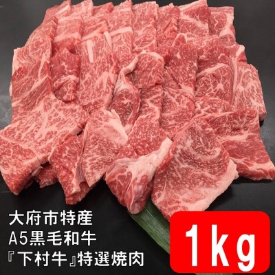 【大府市特産】A5黒毛和牛『下村牛』 特選焼肉(カタ・モモ・バラ肉などの中から最高の部位をご提供)1kg