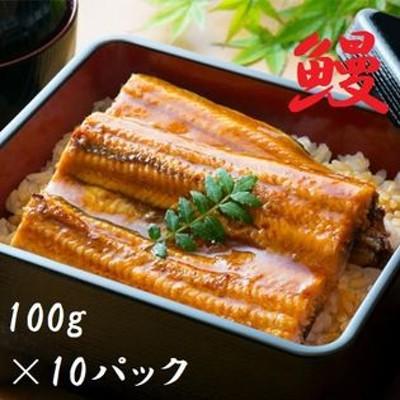 【土用の丑の日割引き】【1kg(100g×10パック 】鰻の蒲焼き