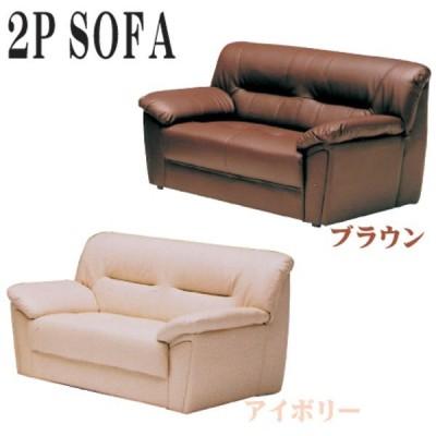 ソファ ソファー 2人掛け 二人掛け ラブソファ ロータイプ 幅130cm フロアソファー 高級感 ALL アウトレット価格並 大川家具