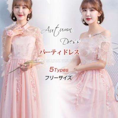 【送料無料】パーティドレス  ロングドレス ワンピース 発表会 二次会 結婚式 披露宴  フォーマル衣装
