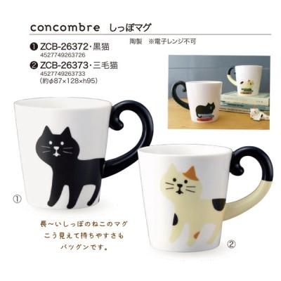 「猫グッズ」concombre しっぽマグ(36個入)