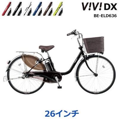 【全色】ビビDX 2020年モデル 26インチ BE-ELD636 3年盗難補償付 パナソニック ビビ DX お買い得モデル 3段変速 16.0Ah【電動自転車!電動アシスト自転車 BAA安全基準適合