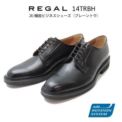 REGAL リーガル メンズビジネスシューズ エアローテーションシステム搭載 プレーントウ 14TRBH