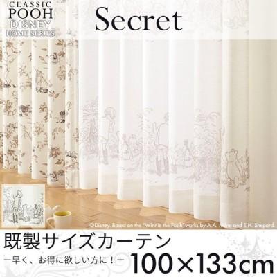 既製カーテン ディズニー 「クラシックプー シークレット」 100×133cm シアーカーテン