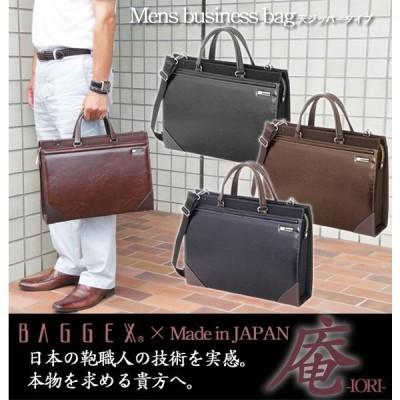 シンプルに スタイリッシュに 2WAYビジネスバッグ 日本製  IORI  2188677  バッグ ビジネス ブリーフケース  BAGGEX(バジェックス)   代引不可商品