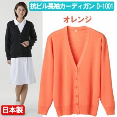 抗ピル長袖カーディガン D-1001 オレンジ S~LL ディーフェイズ(レギュラー丈)