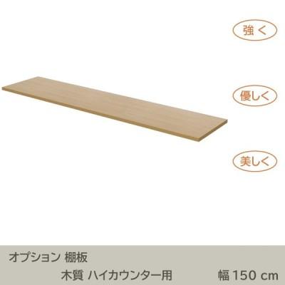 棚板 ハイカウンター 幅150cm用 ナチュラル